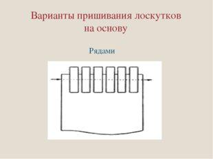 Варианты пришивания лоскутков на основу Рядами