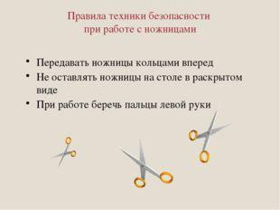 Правила техники безопасности при работе с ножницами Передавать ножницы кольца