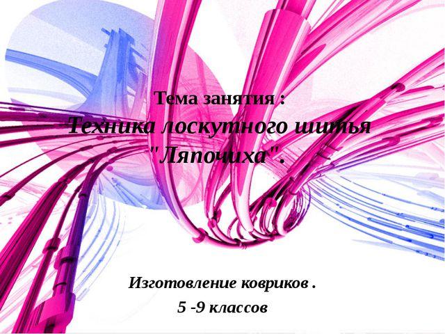 """Тема занятия : Техника лоскутного шитья """"Ляпочиха"""". Изготовление ковриков . 5..."""