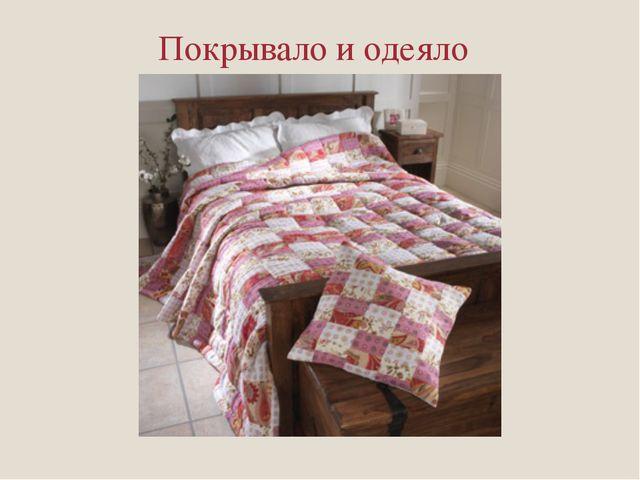 Покрывало и одеяло