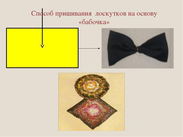 Способ пришивания лоскутков на основу «бабочка»