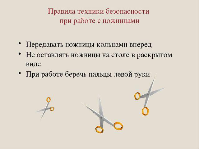 Правила техники безопасности при работе с ножницами Передавать ножницы кольца...