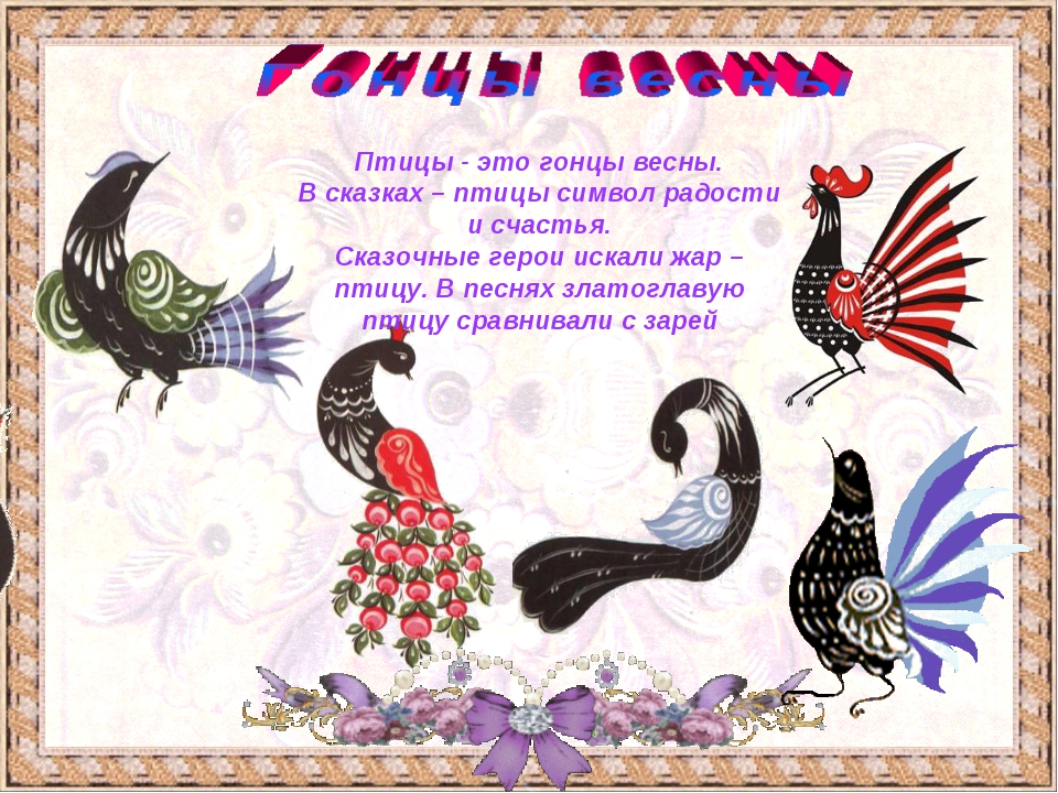 Птицы - это гонцы весны. В сказках – птицы символ радости и счастья. Сказочны...