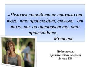 «Человек страдает не столько от того, что происходит, сколько от того, как о