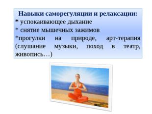 Навыки саморегуляции и релаксации: * успокаивающее дыхание * снятие мышечных