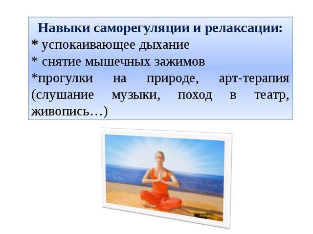 Навыки саморегуляции и релаксации: * успокаивающее дыхание * снятие мышечных...