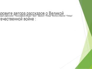 """Мишка"", ""Подвиг у Дубосеково"", ""Ленинградская походка"", ""Шуба"" , ""Дивизия"","