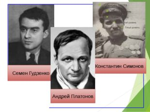 Семен Гудзенко Константин Симонов Андрей Платонов