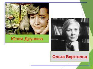 Юлия Друнина Ольга Берггольц