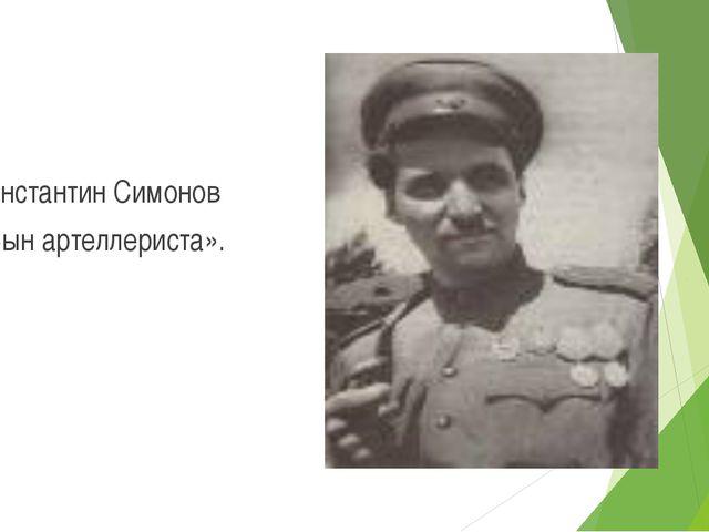 Константин Симонов «Сын артеллериста».