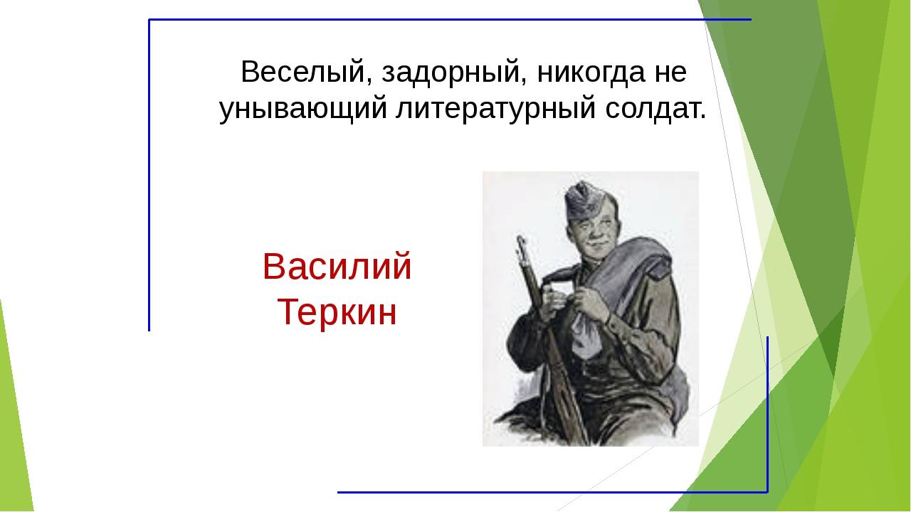 Веселый, задорный, никогда не унывающий литературный солдат. Василий Теркин