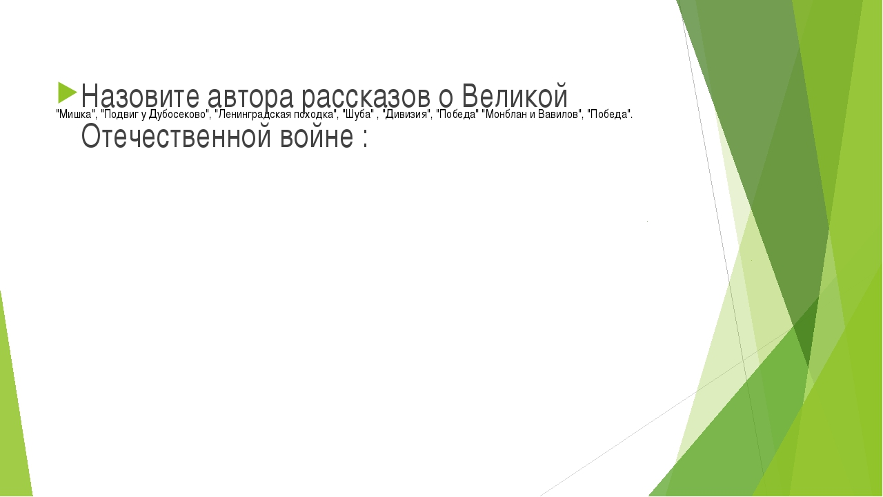 """Мишка"", ""Подвиг у Дубосеково"", ""Ленинградская походка"", ""Шуба"" , ""Дивизия"",..."
