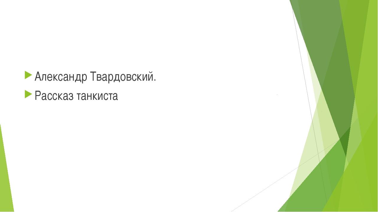 Александр Твардовский. Рассказ танкиста