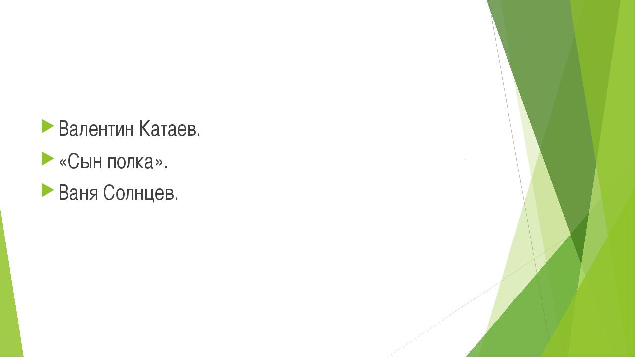 Валентин Катаев. «Сын полка». Ваня Солнцев.