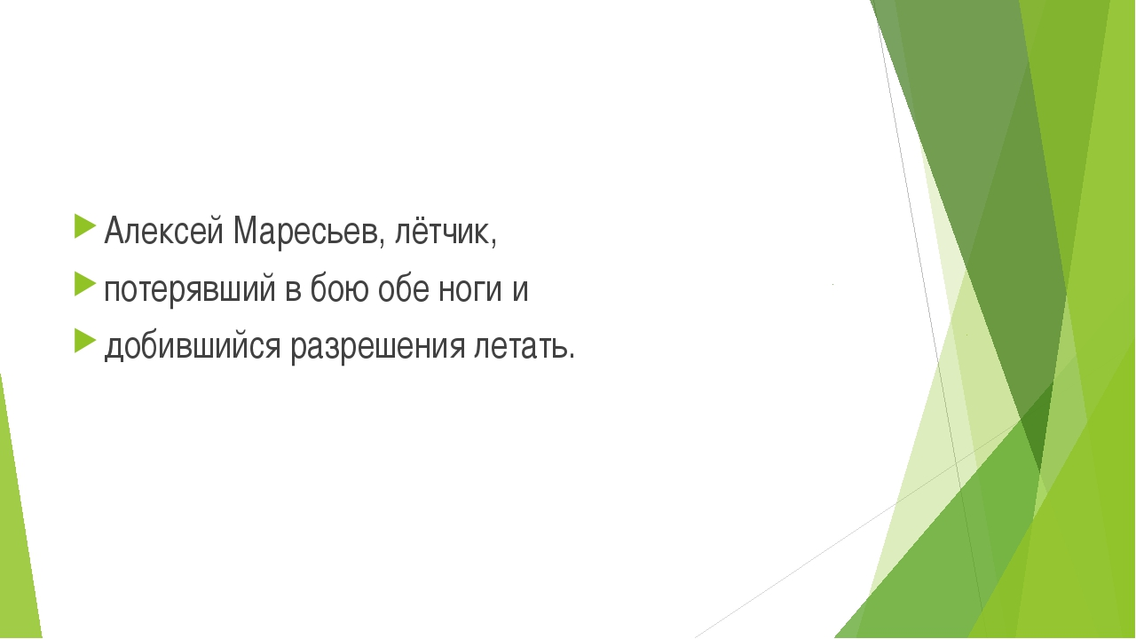 Алексей Маресьев, лётчик, потерявший в бою обе ноги и добившийся разрешения...