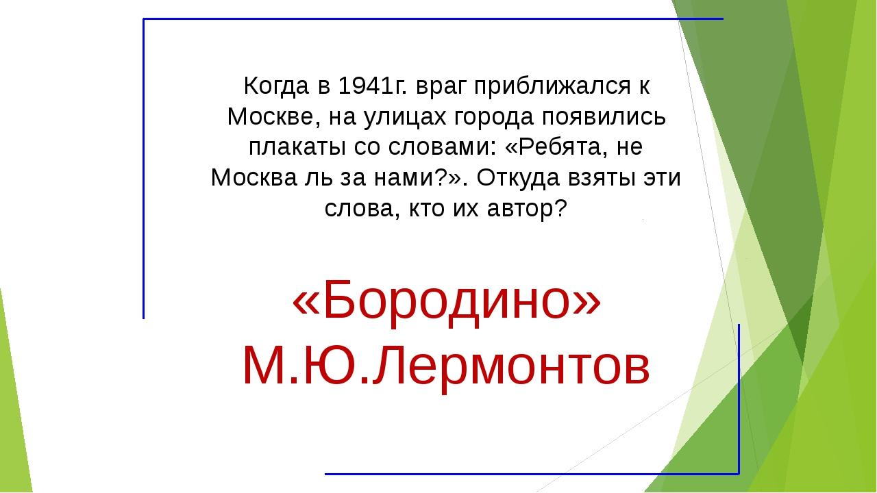 Когда в 1941г. враг приближался к Москве, на улицах города появились плакаты...