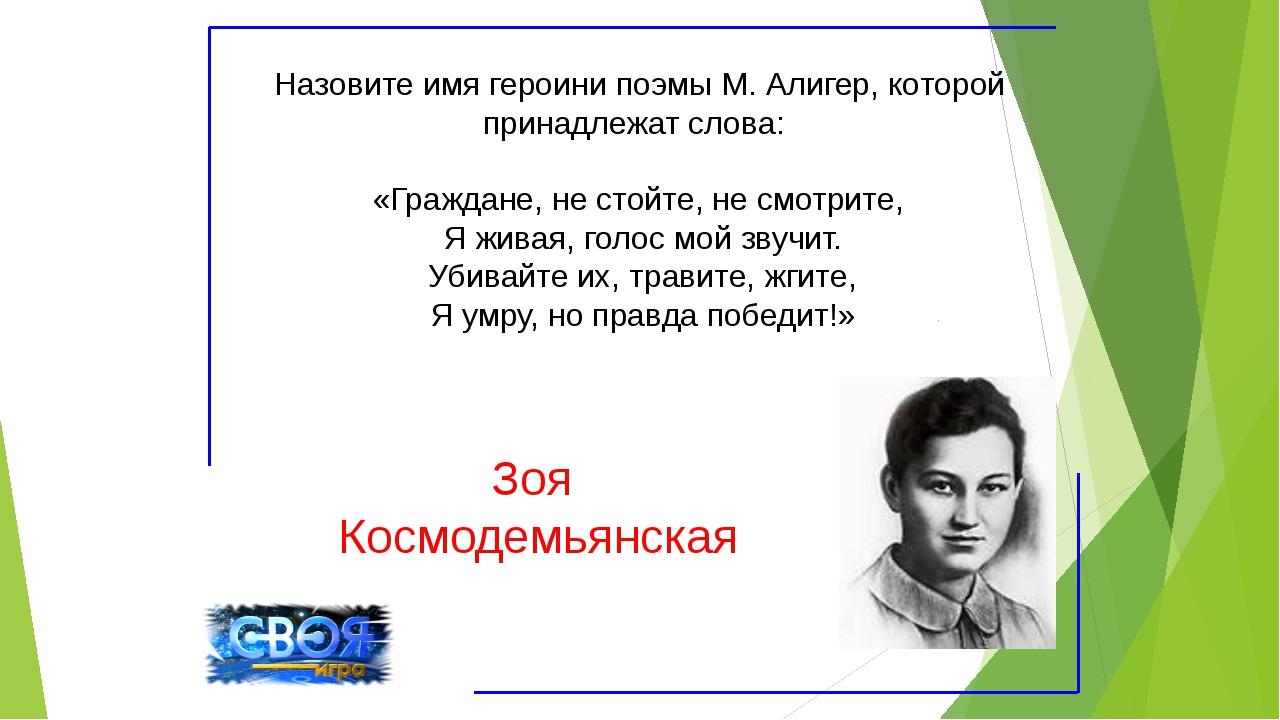 Назовите имя героини поэмы М. Алигер, которой принадлежат слова: «Граждане,...
