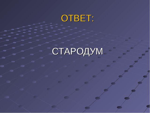 ОТВЕТ: СТАРОДУМ