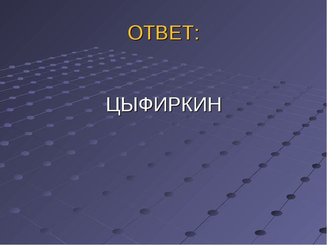 ОТВЕТ: ЦЫФИРКИН