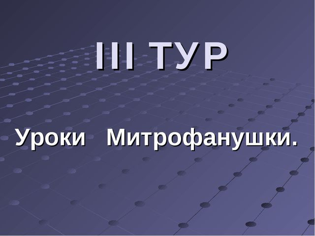 III ТУР Уроки Митрофанушки.