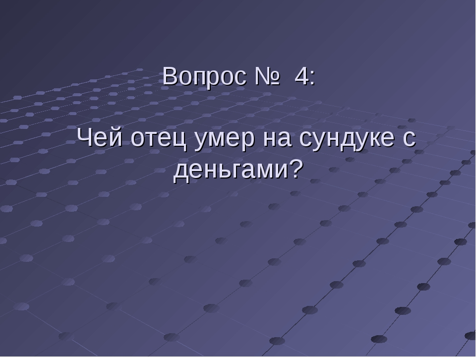 Вопрос № 4: Чей отец умер на сундуке с деньгами?