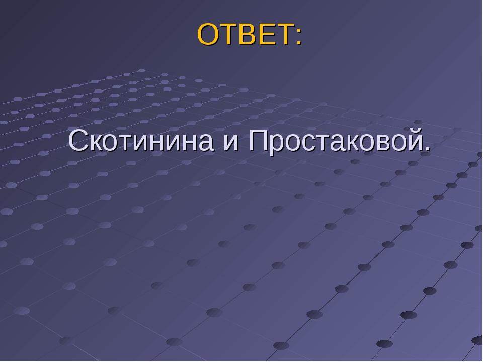 ОТВЕТ: Скотинина и Простаковой.
