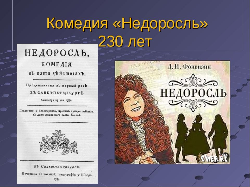 Комедия «Недоросль» 230 лет