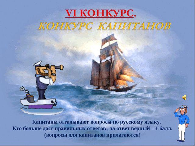 Капитаны отгадывают вопросы по русскому языку. Кто больше даст правильных от...