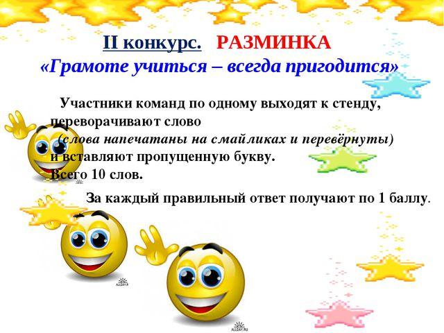 ІІ конкурс. РАЗМИНКА «Грамоте учиться – всегда пригодится» Участники команд п...