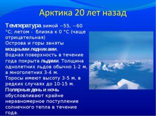 Температура зимой −55, −60 °C; летом - близка к 0 °C (чаще отрицательная) Ост