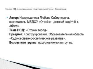Автор: Назмутдинова Любовь Сабиряновна, воспитатель, МБДОУ «Огонёк» детский с