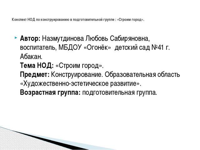 Автор: Назмутдинова Любовь Сабиряновна, воспитатель, МБДОУ «Огонёк» детский с...