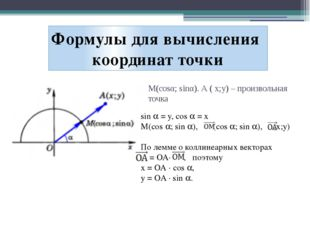 Формулы для вычисления координат точки М(сosα; sinα). А ( x;y) – произвольная