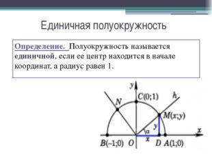 Единичная полуокружность Определение. Полуокружность называется единичной, ес