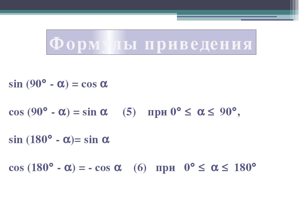 Формулы приведения sin (90 - ) = cos  cos (90 - ) = sin  (5) при 0 ≤ ...