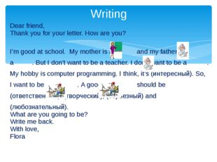 Dear friend, Thank you for your letter. How are you? I'm good at school. My m