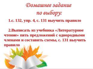с. 132, упр. 4, с. 131 выучить правило Выписать из учебника «Литературное чте