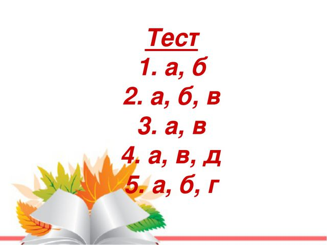 Тест а, б а, б, в а, в а, в, д а, б, г