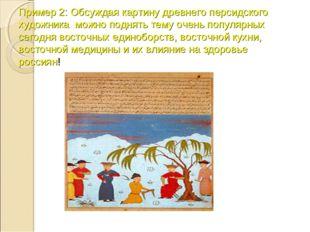 Пример 2: Обсуждая картину древнего персидского художника можно поднять тему