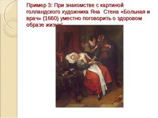 Пример 3: При знакомстве с картиной голландского художника Яна Стена «Больная