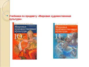 Учебники по предмету «Мировая художественная культура»