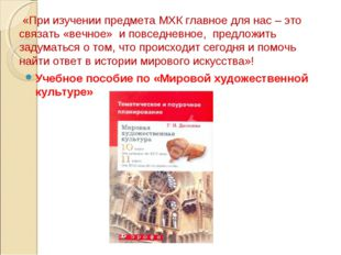 «При изучении предмета МХК главное для нас – это связать «вечное» и повседне