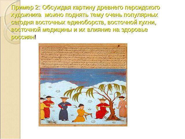 Пример 2: Обсуждая картину древнего персидского художника можно поднять тему...