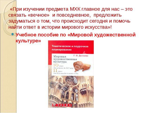 «При изучении предмета МХК главное для нас – это связать «вечное» и повседне...