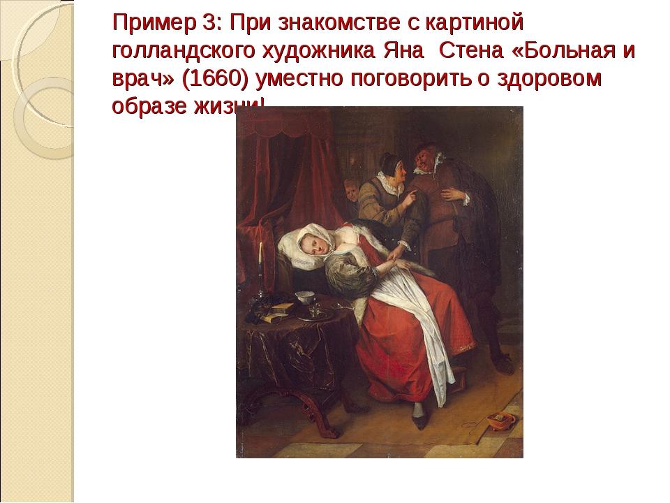 Пример 3: При знакомстве с картиной голландского художника Яна Стена «Больная...