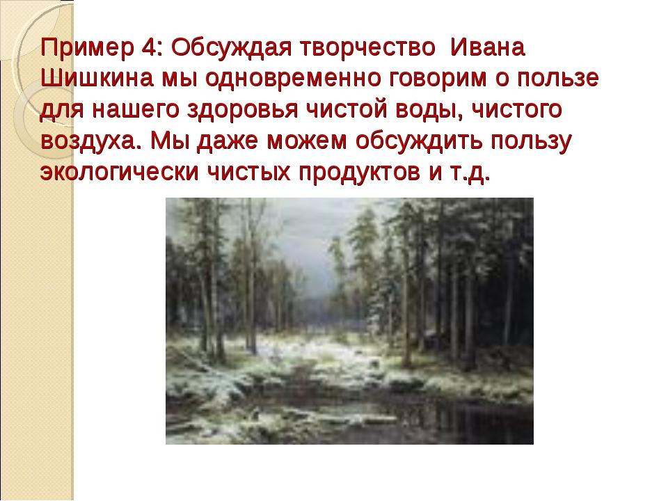 Пример 4: Обсуждая творчество Ивана Шишкина мы одновременно говорим о пользе...