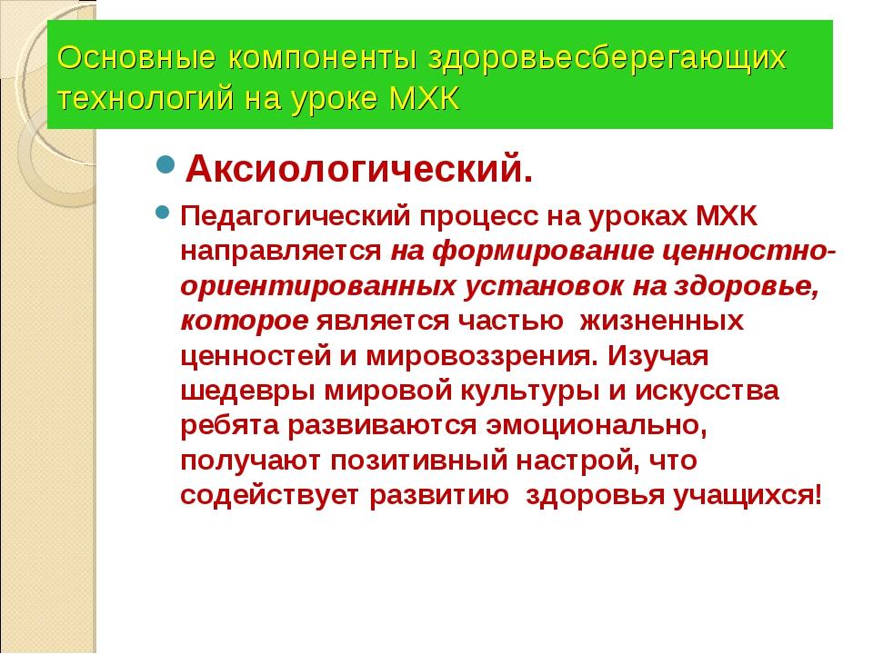 Основные компоненты здоровьесберегающих технологий на уроке МХК Аксиологическ...