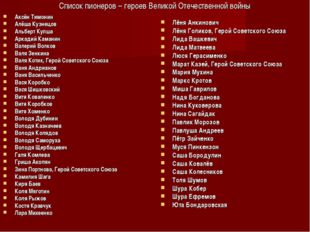 Список пионеров – героев Великой Отечественной войны Аксён Тимонин Алёша Кузн