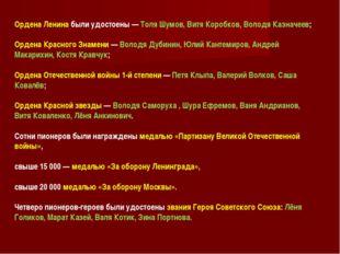 Ордена Ленина были удостоены— Толя Шумов, Витя Коробков, Володя Казначеев; О