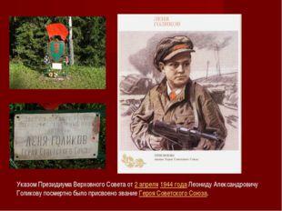 Указом Президиума Верховного Совета от 2 апреля 1944 года Леониду Александров